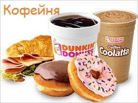 Франшиза Dunkin' Donuts