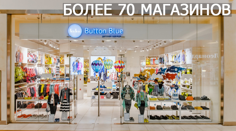 Франшиза Button Blue 1