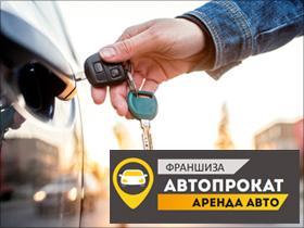 Автопрокатная компания ищет франчайзи по РФ