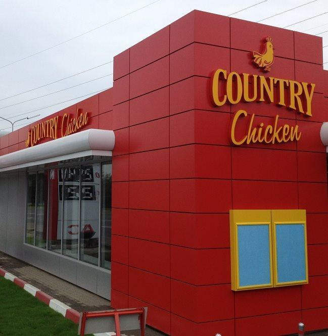 Франшиза Country Chicken 5