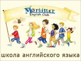 Франшиза Mortimer English Club