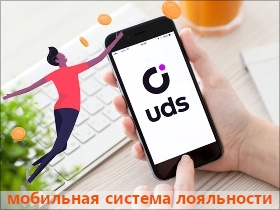 Франшиза UDS
