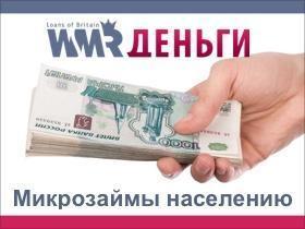 Микрофинансовая франшиза  1 в России бизнес по выдаче займов