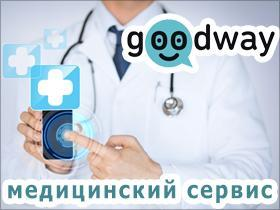 Франшиза GoodWay