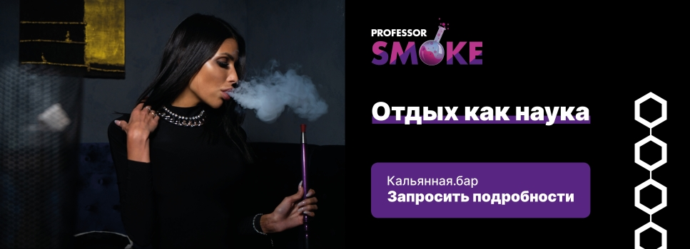 Франшиза Professor SMOKE