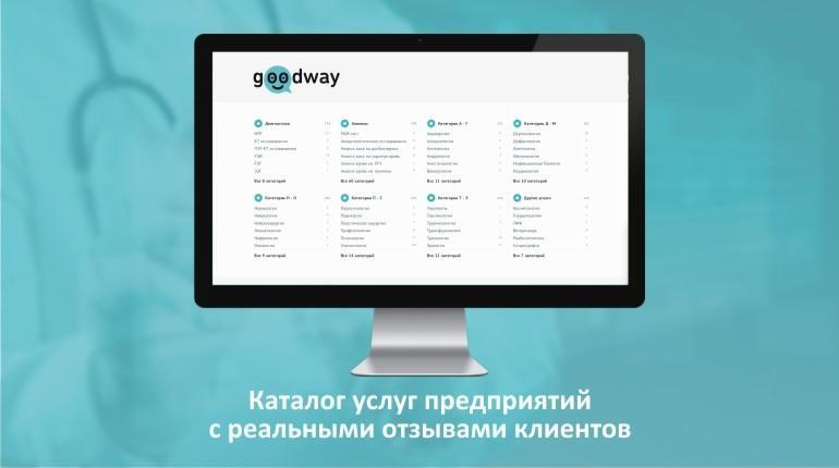 Франшиза GoodWay 1
