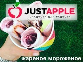 Франшиза Just Apple