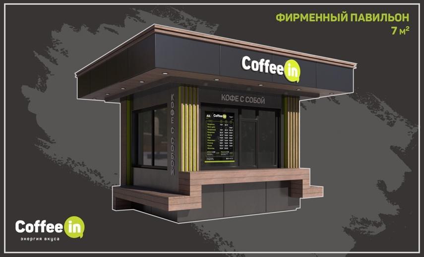 франшиза кофейни Coffee in фото 5