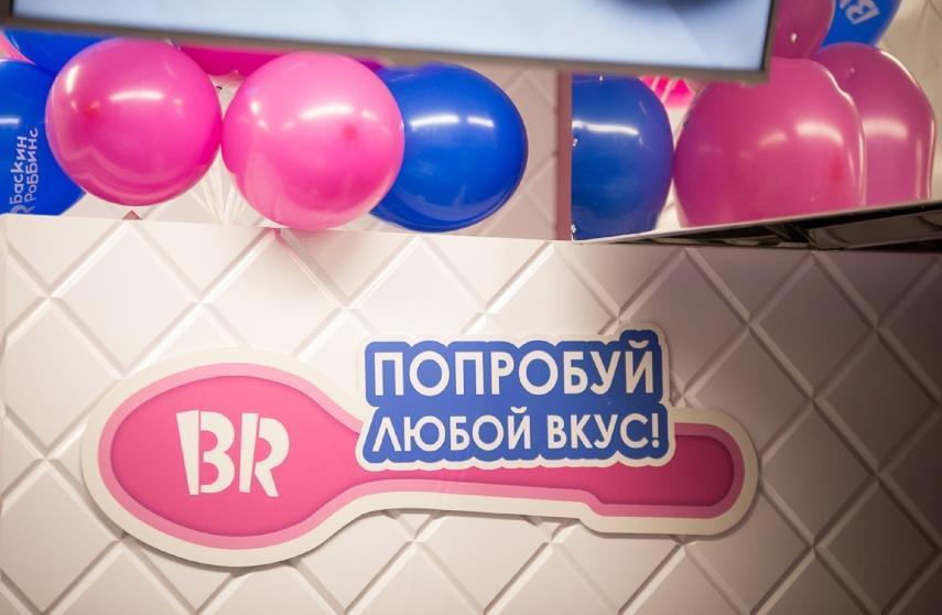 Франшиза кафе Баскин Роббинс развитие сети фото 3