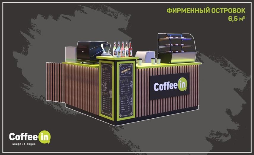 франшиза кофейни Coffee in фото 4