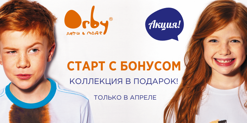 акция франшизы Orby