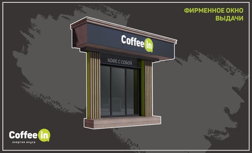 франшиза кофейни Coffee in фото 6