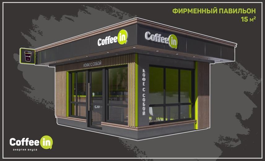 франшиза кофейни Coffee in фото 3